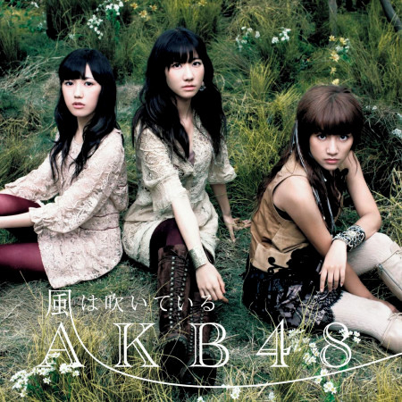 風正在吹〈Type-B〉 專輯封面