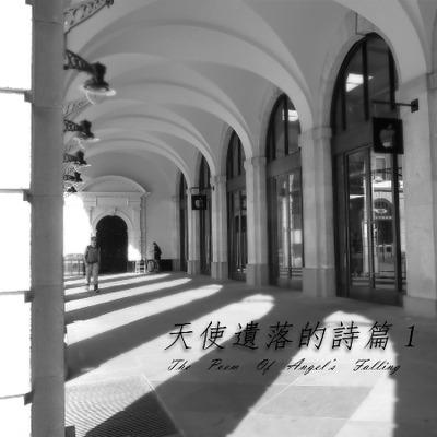 天使遺落的詩篇 專輯封面