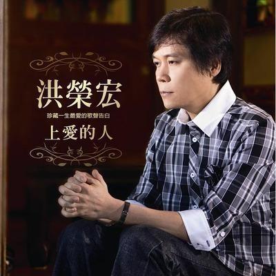 上愛的人 專輯封面