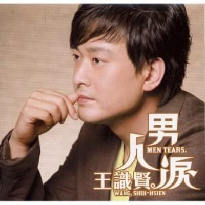 男人淚 專輯封面
