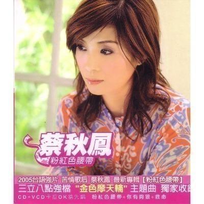 粉紅色腰帶 專輯封面