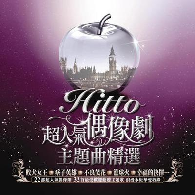 Hitto!!超人氣偶像劇主題曲精選 專輯封面