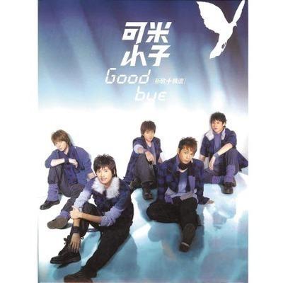 Goodbye Comic Boyz 專輯封面