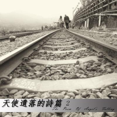 天使遺落的詩篇2 專輯封面