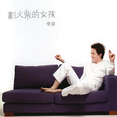 划火柴的女孩 專輯封面