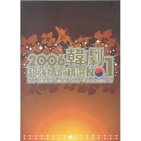 2006韓劇超強情歌精選NO.1 專輯封面