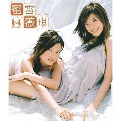 蜜雪薇琪同名專輯 專輯封面