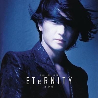 Eternity 專輯封面