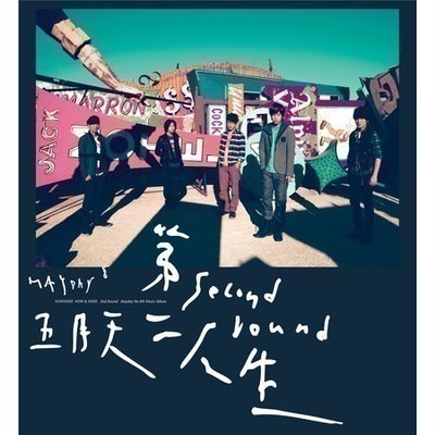 第二人生  NOW HERE 明日版 專輯封面