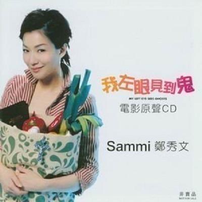 Becoming Sammi & 我左眼見到鬼電影原聲帶 專輯封面