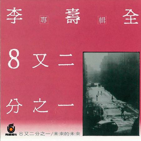 8又二分之一 專輯封面