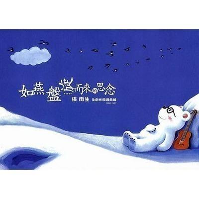 如燕盤旋而來的思念 張雨生全創作精選典藏 1966-1997 專輯封面