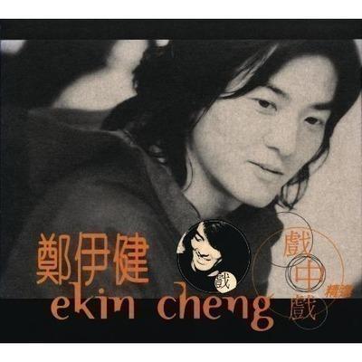 The Best Of Ekin Cheng Movie Themes 專輯封面