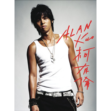 Alan Kuo 2005首張創作專輯 專輯封面