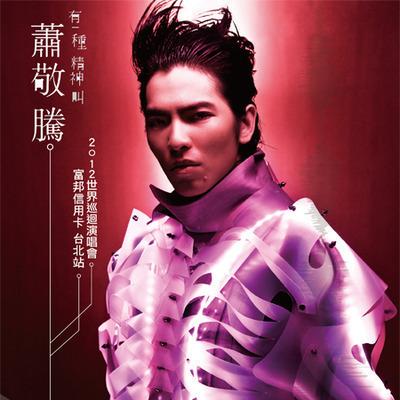 有一種精神叫蕭敬騰 專輯封面