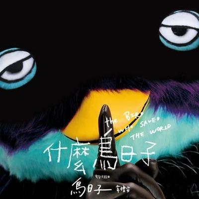 「什麼鳥日子」電影主題曲 專輯封面