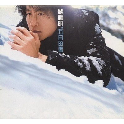 五月的雪 專輯封面