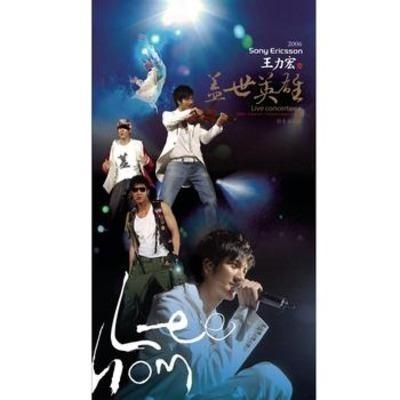 2006蓋世英雄Live Concert演唱會 專輯封面