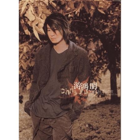 2004秋季戀歌---第一千個晝夜 專輯封面