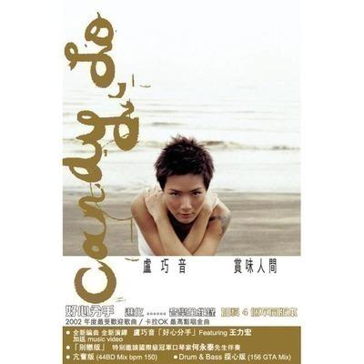 賞味人間 專輯封面