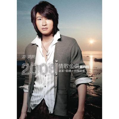 游鴻明2008情歌金選最終回-新歌+精選終極情歌 專輯封面