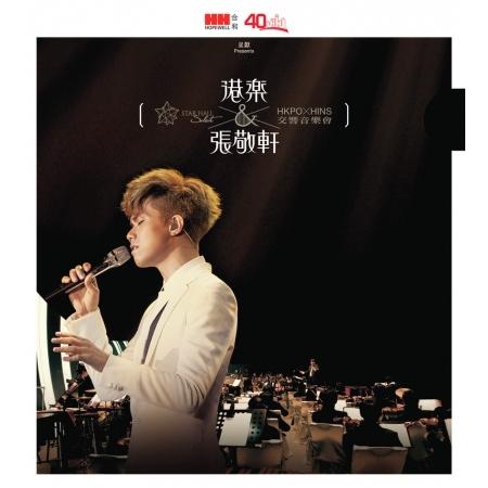港樂 x 張敬軒交響音樂會 專輯封面