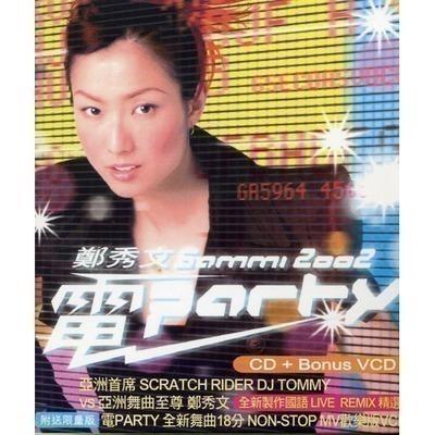 電 Party 專輯封面