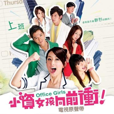 「小資女孩向前衝」電視原聲帶 專輯封面