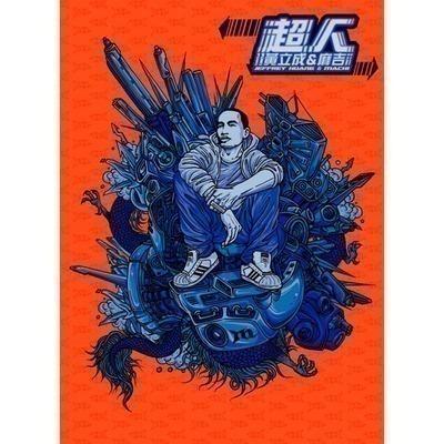 超人 專輯封面