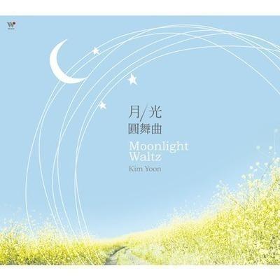 月光圓舞曲 專輯封面
