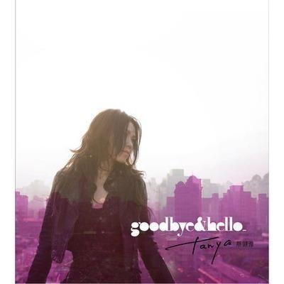 Goodbye & Hello 專輯封面
