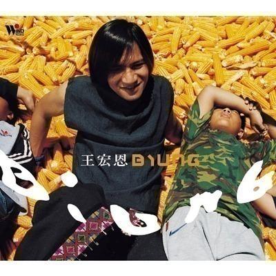 王宏恩同名專輯 專輯封面