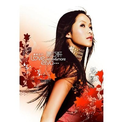 最熟悉的…蕭亞軒 專輯封面