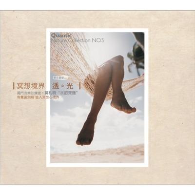 療效音樂5-冥想境界:透光 專輯封面