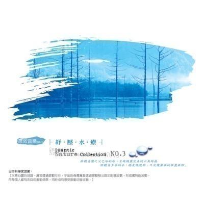 療效音樂3-紓壓水療 專輯封面