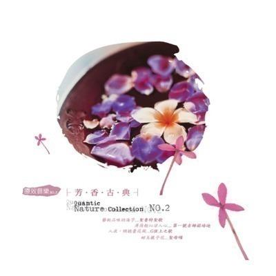 療效音樂2-芳香古典 專輯封面
