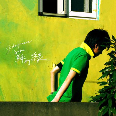 蘇打綠 專輯封面