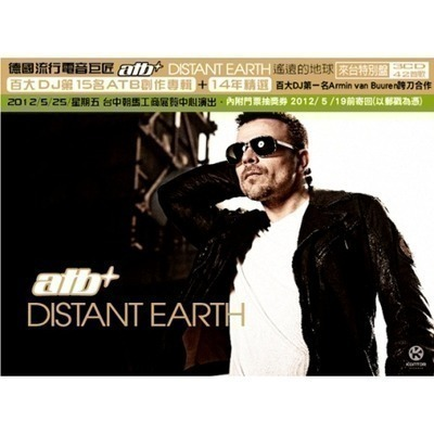 Distant Earth Edition 專輯封面