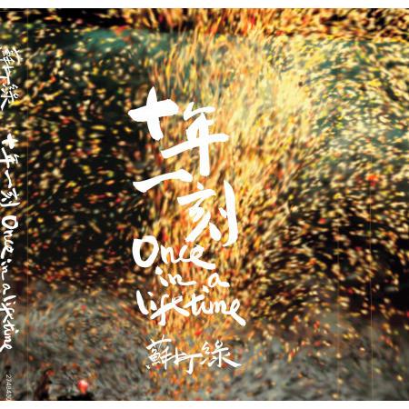 十年一刻演唱會 專輯封面