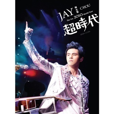 周杰倫超時代演唱會 專輯封面