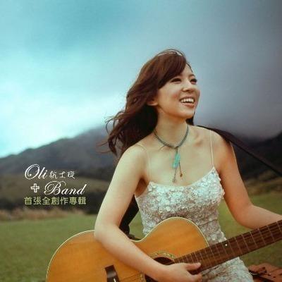 Oli 杭士琁 + Band 首張全創作專輯 專輯封面