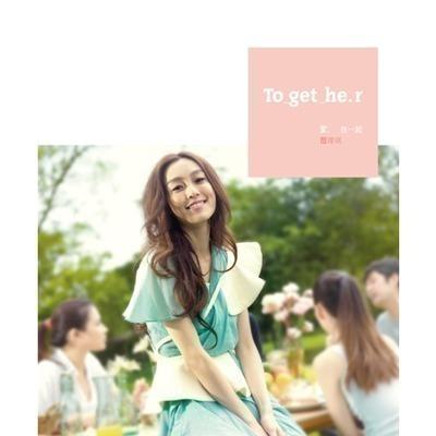 愛,在一起 Together 專輯封面