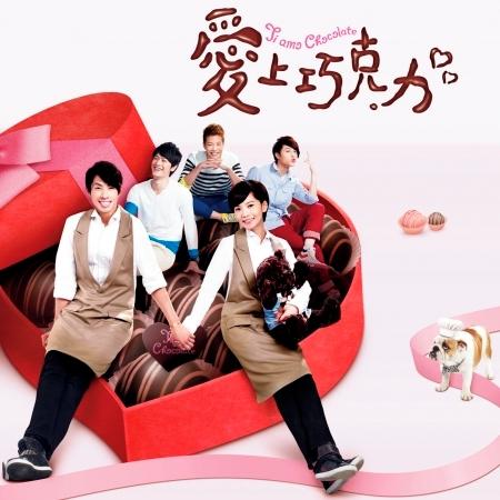 愛上巧克力 電視原聲帶 專輯封面
