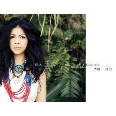 太陽月亮 專輯封面