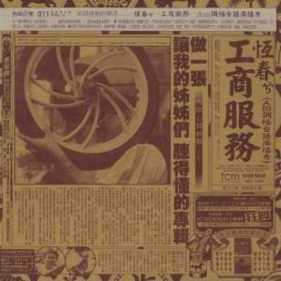 工商服務第1輯 - AM調幅台語廣播秀 專輯封面