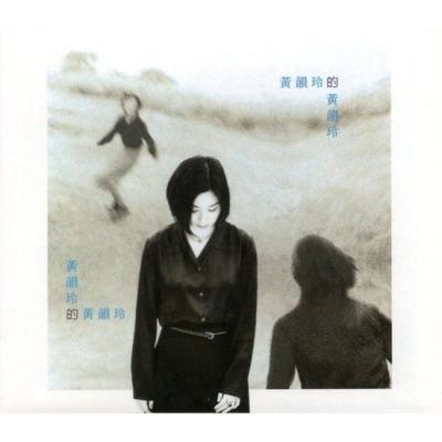 黃韻玲的黃韻玲 專輯封面