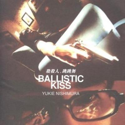 殺殺人‧跳跳舞 (Ballistic Kiss) 專輯封面
