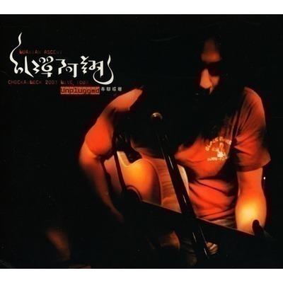 Unplugged 2003赤腳不辣巡迴全記錄 專輯封面