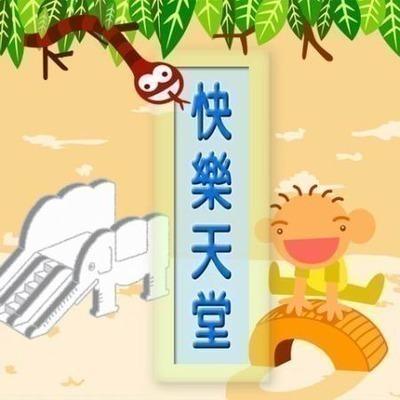 快樂天堂 專輯封面