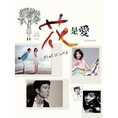 花是愛電視原聲帶 專輯封面